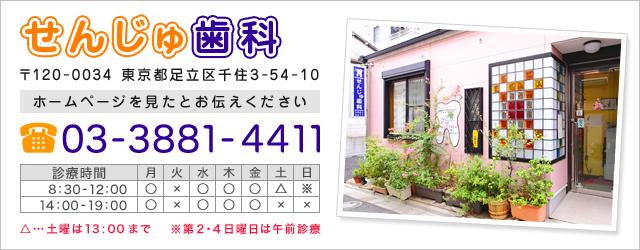 せんじゅ歯科 電話番号:03-3881-4411